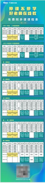 新东方在线免费同步课开课_俞敏洪引导家长和孩子共同成长
