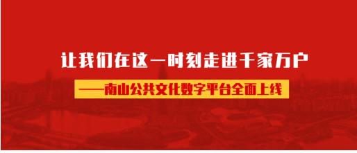 """深圳南山:战""""疫""""不掉线,公共文化不打烊"""