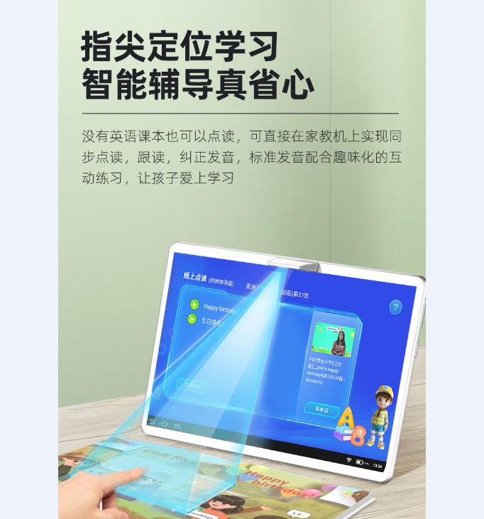 追梦网课平板Dream2新品上市,在家就能上好辅导班!