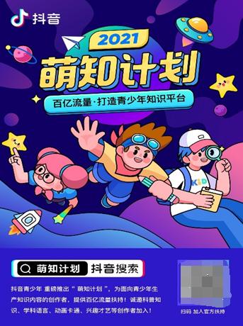 """抖音青少年""""萌知计划""""推动短视频文化教育领域新发展"""